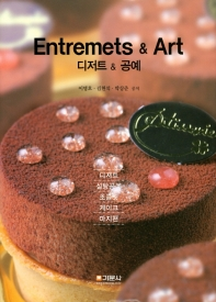 Entremets & Art(디저트 & 공예)(양장본 HardCover)