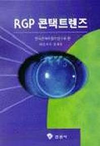 RGP 콘택트렌즈