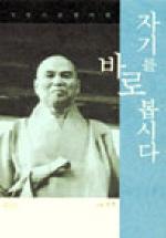 자기를 바로 봅시다:성철스님법어집1집7권