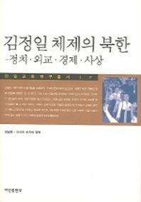 김정일 체제의 북한 : 정치 외교 경제 사상