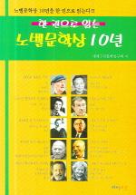 노벨문학상 10년(한 권으로 읽는)