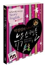 박경림의 뉴욕 스캔들. 1(드라마처럼 재미있는 Story Engl)(CD2장포함)