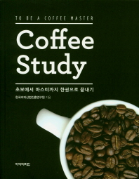 커피 스터디
