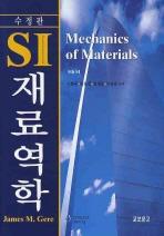 재료역학(SI)