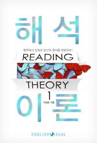 해석이론 Reading Theory. 1