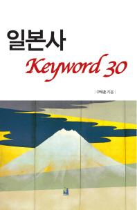 일본사 키워드 30