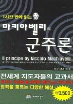 마키아벨리의 군주론(1시간만에 읽는)