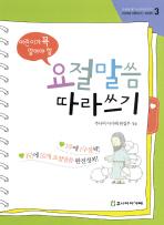 요절말씀 따라쓰기(어린이가 꼭 알아야 할)(아가페 따라쓰기 3)