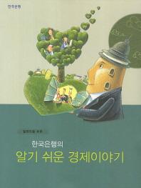 한국은행의 알기쉬운 경제이야기