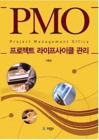 PMO 프로젝트 라이프사이클 관리(반양장)
