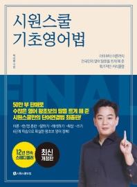 시원스쿨 기초 영어법(개정판)(CD1장포함)