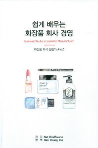 화장품 회사 경영(쉽게 배우는)