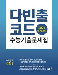 고등 수학영역 수학2 수능기출문제집(2020)(2021 수능대비)(다빈출코드)