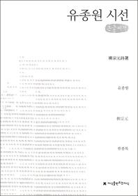 유종원 시선(큰글씨책)(지식을만드는지식 시선집)