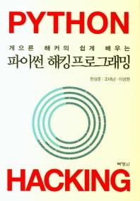 파이썬 해킹프로그래밍(게으른 해커의 쉽게 배우는)