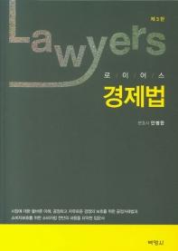 경제법(로이어스)(3판)