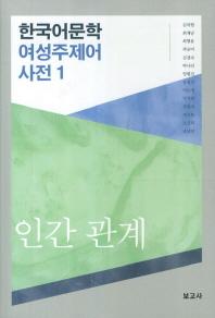 한국어문학 여성주제어 사전. 1: 인간 관계 1권~5권세트