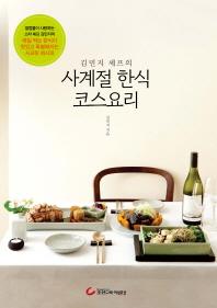 사계절 한식 코스요리(김민지 셰프의)