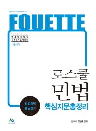 로스쿨 민법 핵심지문 총정리