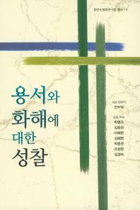 용서와 화해에 대한 성찰(한반도평화연구원 총서 14)