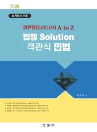 법행 Solution 객관식 민법(2020)