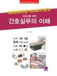 간호실무의 이해(간호사를 위한)(Essential Standard Textbook 9)