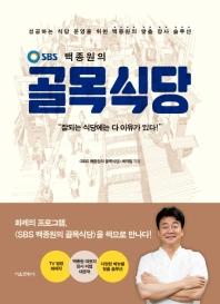 백종원의 골목식당(SBS)