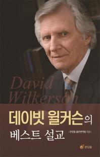 데이빗 윌커슨의 베스트 설교