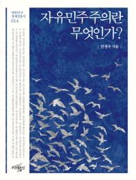 자유민주주의란 무엇인가?(대한민국 정체성 총서 14)