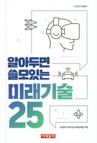 알아두면 쓸모있는 미래기술25(2020)