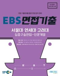 EBS 면접기출: 서울대 연세대 고려대 심층구술면접- 인문계열