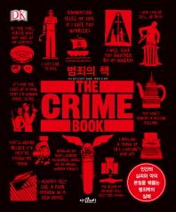 범죄의 책(양장본 HardCover)