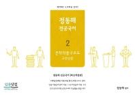 정동해 전공국어 문학작품구조도. 2: 고전산문(개정판)