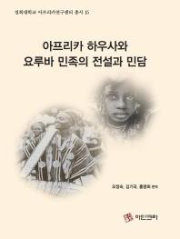 아프리카 하우사와 요루바 민족의 전설과 민담(경희대학교 아프리카연구센터 총서 15)