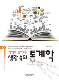 생활속의 통계학(엑셀로 풀어보는)(CD1장포함)