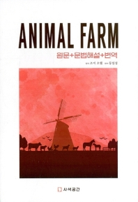 동물농장(원문+문법해설+번역)