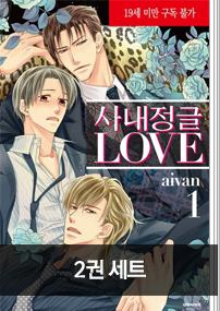 [비애] 사내 정글 LOVE 2권 완결 세트