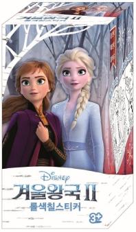 디즈니 겨울왕국2 롤색칠스티커