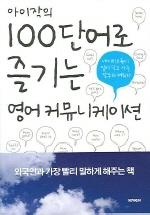 아이작의 100단어로 즐기는 영어 커뮤니케이션
