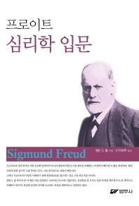 프로이드 심리학입문(범우사상신서 11)