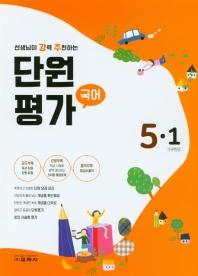 초등 국어 5-1 단원평가(2021)(선생님이 강력 추천하는)
