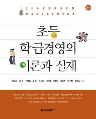 초등 학급경영의 이론과 실제(2판)(양장본 HardCover)