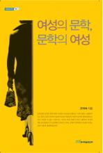 여성의 문학 문학의 여성(내일을여는지식 어문 51)