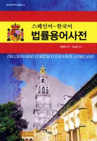 스페인어 한국어 법률용어사전