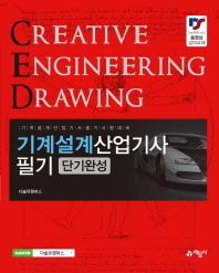 기계설계산업기사 필기 단기완성(14판)