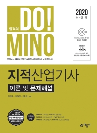 지적산업기사 이론 및 문제해설(2020)(합격의 DO! MINO)