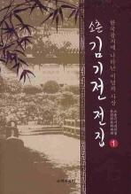 소춘 김기전 전집 세트(양장본 HardCover)(전2권)