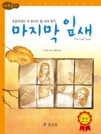 마지막 잎새(논리논술대비 세계명작 23)(양장본 HardCover)