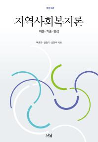 지역사회복지론(이론 기술 현장)(개정판)(개정판 2판)
