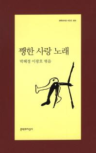쨍한 사랑 노래(문학과지성 시인 300)